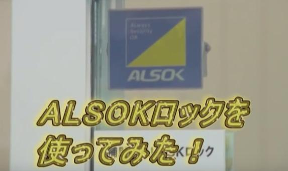 サッシ窓の防犯補助鍵「ALSOKロック」(アルソックロック)の使い方・効果・口コミ評価など
