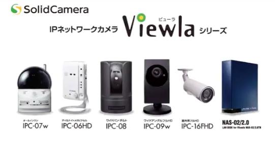ALSOKロゴ入りも!屋外家庭用防犯カメラ「IPカメラ Viewla シリーズ」の設置方法・効果・口コミ評価など