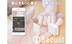 注目の月額980円からの次世代IoTスマートホームセキュリティ!「セキュアル(Secual)」