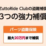 【ホンダ・ヤマハ・スズキ・カワサキ】中古車でも入れるバイク・オートバイのおすすめの盗難保険 「ズットライドクラブ」(ZuttoRide Club)の評判は?【ハーレー・ドゥカティ・BMW・トライアンフ】