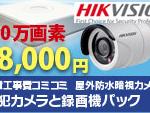 【おすすめ防犯カメラの工事費込み、保証付きプラン】が人気の「スターセキュリティー」とは?
