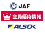 JAFの優待プランならお得!アルソック(ALSOK)の割引キャンペーン情報