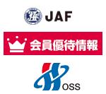 JAFの優待プランならお得!大阪ガスセキュリティサービスの割引キャンペーン情報