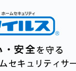 大阪ガスセキュリティサービス「アイルス」の料金・サービス・評判は?