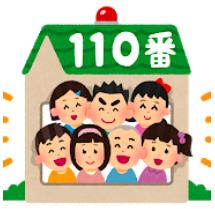お子様と一緒に「子供110番の家」「子供110番の車」を確認しよう!