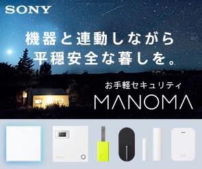ソニーのスマートホーム「MANOMA(マノマ)」の防犯・みまもり機能とは?